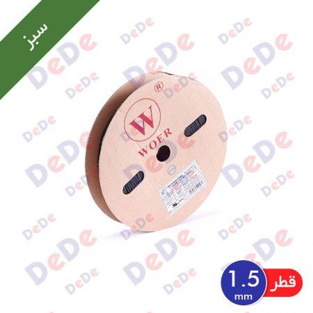 روکش حرارتی شیرینگ حرارتی قطر 1.5 میلیمتر سبز SGP001.5GN