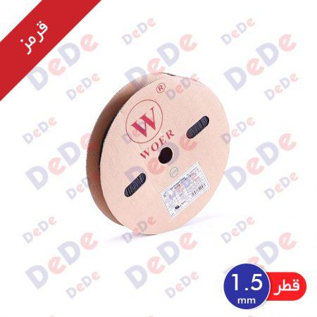 روکش حرارتی شیرینگ حرارتی قطر 1.5 میلیمتر قرمز SGP001.5RD