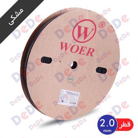 روکش حرارتی شیرینگ حرارتی قطر 2 میلیمتر مشکی SGP002BK