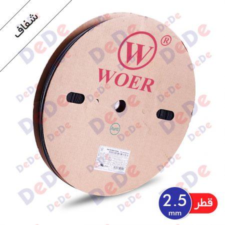 روکش حرارتی شیرینگ حرارتی قطر 2.5 میلیمتر شفاف SGP002.5CR
