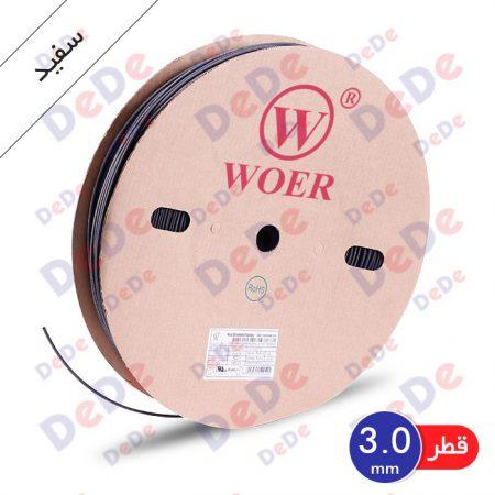 روکش حرارتی شیرینگ حرارتی قطر 3 میلیمتر سفید SGP003WE