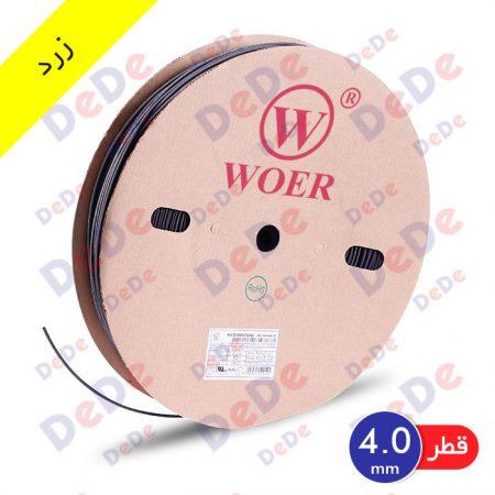 روکش حرارتی (شیرینگ حرارتی) مصرف عمومی، قطر 4 میلیمتر، زرد (SGP004YW)