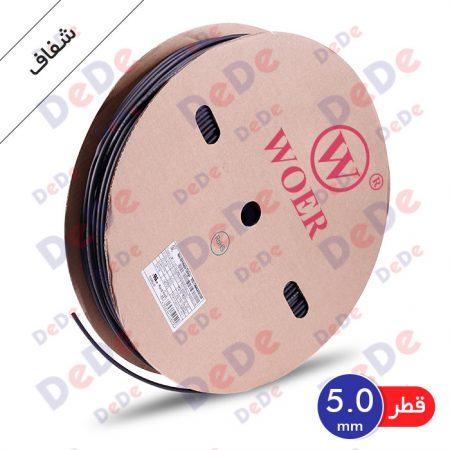 روکش حرارتی (شیرینگ حرارتی) مصرف عمومی، قطر 5 میلیمتر، شفاف (SGP005CR)