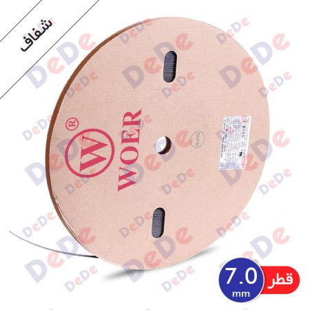 روکش حرارتی (شیرینگ حرارتی) مصرف عمومی، قطر 7 میلیمتر، شفاف (SGP007CR)