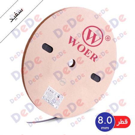 روکش حرارتی (شیرینگ حرارتی) مصرف عمومی، قطر 8 میلیمتر، سفید (SGP008WE)