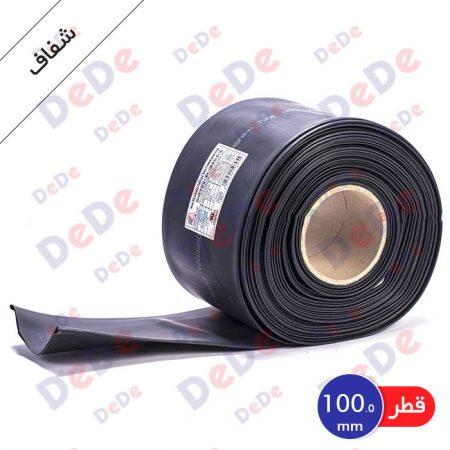 روکش حرارتی (شیرینگ حرارتی) مصرف عمومی، قطر 100میلیمتر، شفاف (SGP100CR)