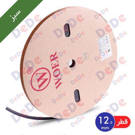 روکش حرارتی (شیرینگ حرارتی) مصرف عمومی، قطر 12 میلیمتر، سبز (SGP012GN)