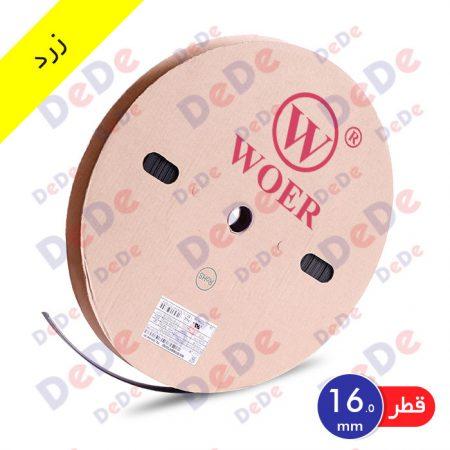روکش حرارتی (شیرینگ حرارتی) مصرف عمومی، قطر 16 میلیمتر، زرد (SGP016YW)