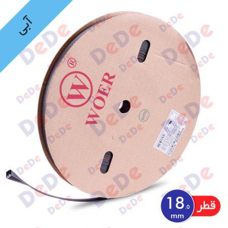 روکش حرارتی (شیرینگ حرارتی) مصرف عمومی، قطر 18 میلیمتر، آبی (SGP018BE)
