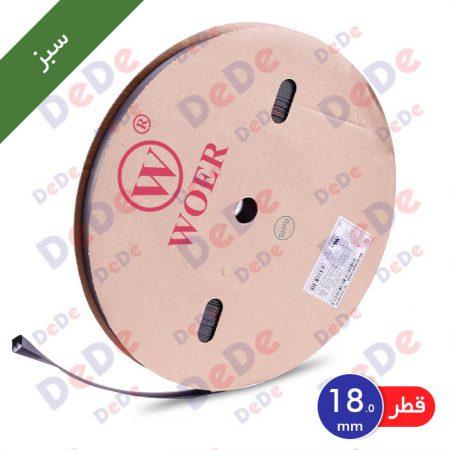 روکش حرارتی (شیرینگ حرارتی) مصرف عمومی، قطر 18 میلیمتر، سبز (SGP018GN)