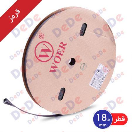 روکش حرارتی (شیرینگ حرارتی) مصرف عمومی، قطر 18 میلیمتر، قرمز (SGP018RD)