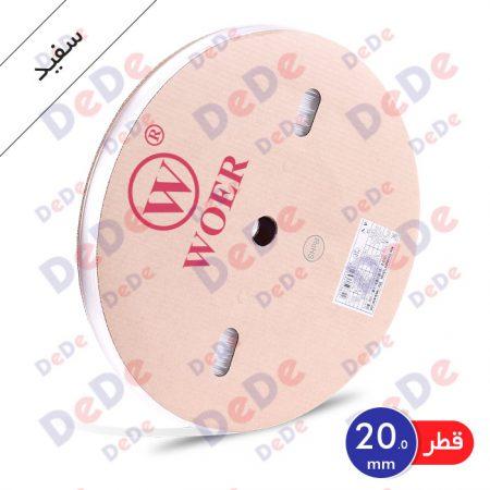 روکش حرارتی (شیرینگ حرارتی) مصرف عمومی، قطر 20 میلیمتر، سفید (SGP020WE)