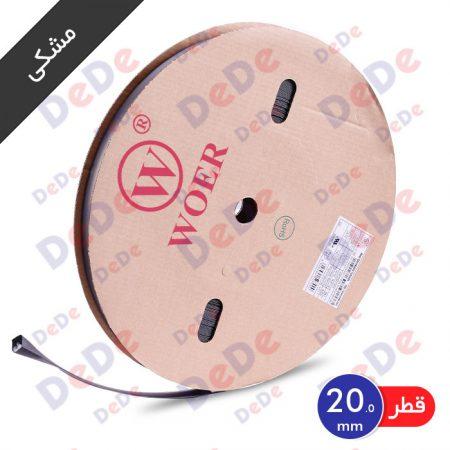 روکش حرارتی (شیرینگ حرارتی) مصرف عمومی، قطر 20 میلیمتر، مشکی (SGP020BK)