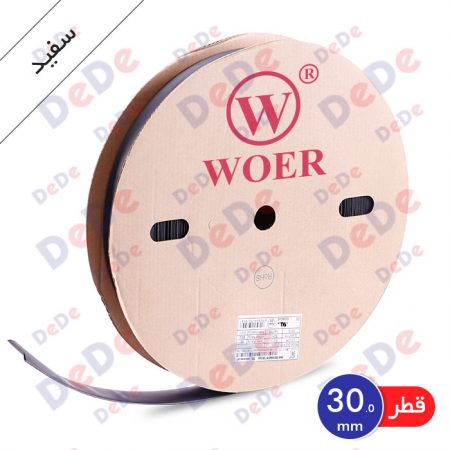 روکش حرارتی (شیرینگ حرارتی) مصرف عمومی، قطر 30 میلیمتر، سفید (SGP030WE)