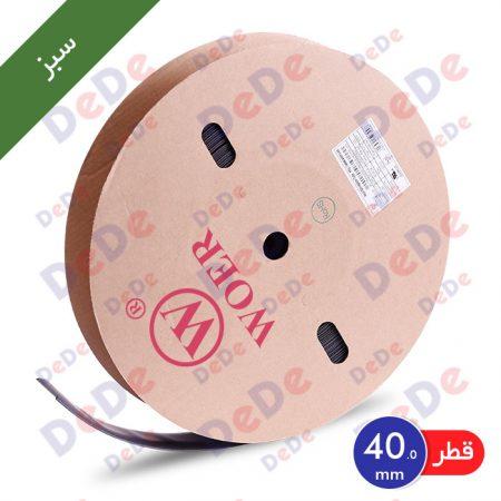 روکش حرارتی (شیرینگ حرارتی) مصرف عمومی، قطر 40 میلیمتر، سبز (SGP040GN)