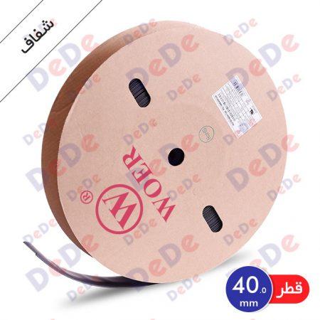 روکش حرارتی (شیرینگ حرارتی) مصرف عمومی، قطر 40 میلیمتر، شفاف (SGP040CR)