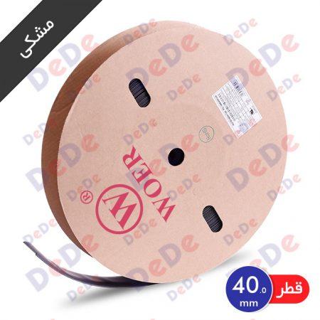 روکش حرارتی (شیرینگ حرارتی) مصرف عمومی، قطر 40 میلیمتر، مشکی (SGP040BK)