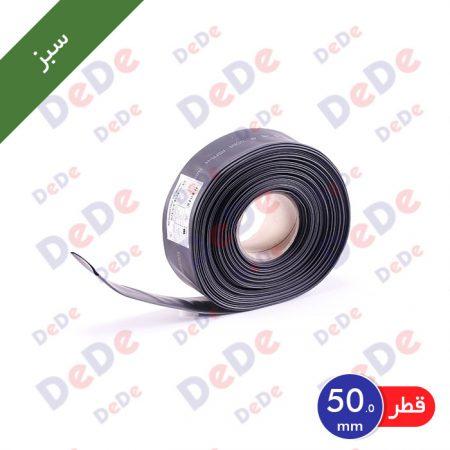 روکش حرارتی (شیرینگ حرارتی) مصرف عمومی، قطر 50 میلیمتر، سبز (SGP050GN)