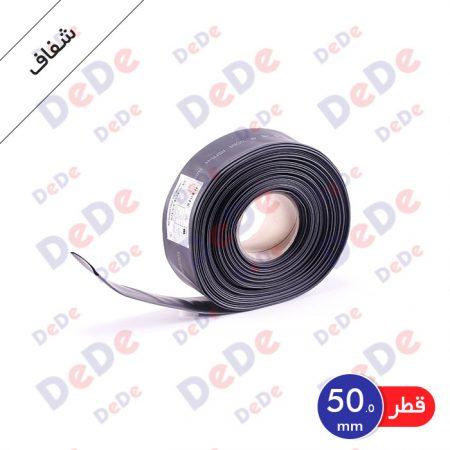 روکش حرارتی (شیرینگ حرارتی) مصرف عمومی، قطر 50 میلیمتر، شفاف (SGP050CR)