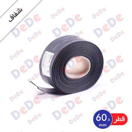 روکش حرارتی (شیرینگ حرارتی) مصرف عمومی، قطر 60 میلیمتر، شفاف (SGP060CR)