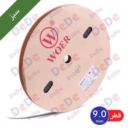 روکش حرارتی (شیرینگ حرارتی) مصرف عمومی، قطر 9 میلیمتر، سبز (SGP009GN)