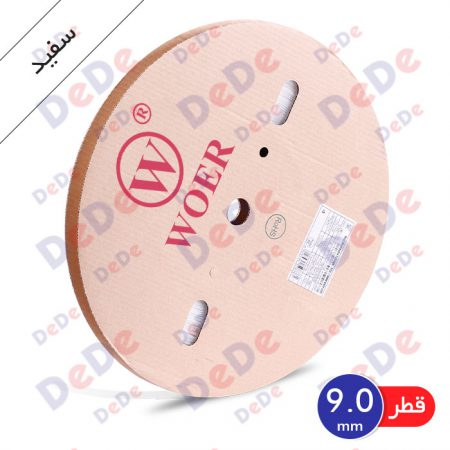 روکش حرارتی (شیرینگ حرارتی) مصرف عمومی، قطر 9 میلیمتر، سفید (SGP009WE)