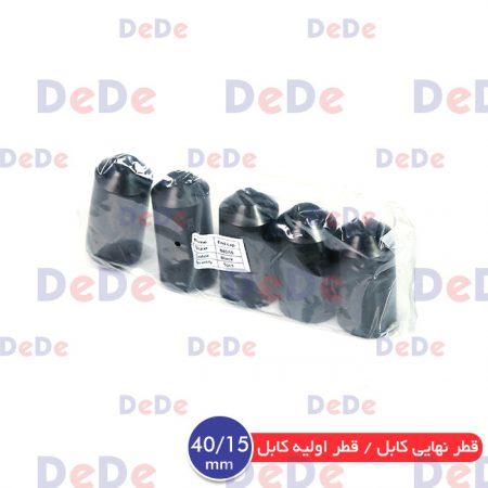 درپوش حرارتی ساده کابل اند کپ بسته 5 عددی ECN-040/15