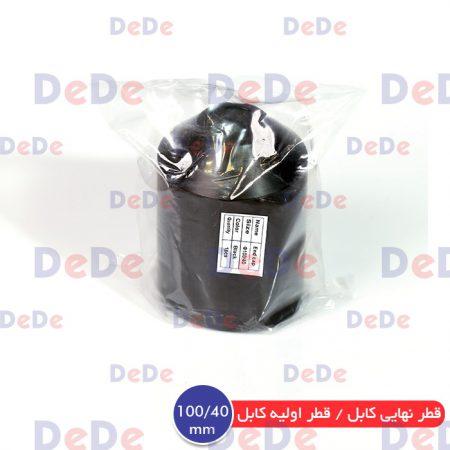 درپوش حرارتی ساده کابل اند کپ ECN-100/40