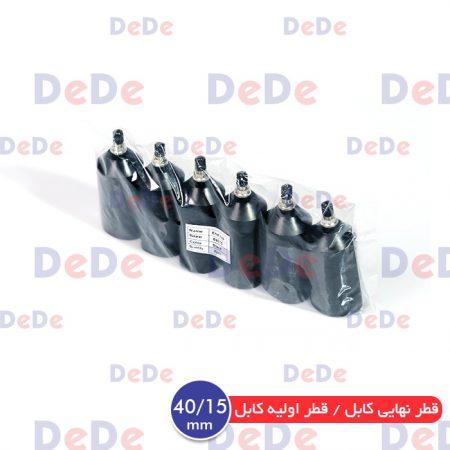 درپوش حرارتي ولو دار کابل اند کپ بسته 5 عددي ECV-040-15