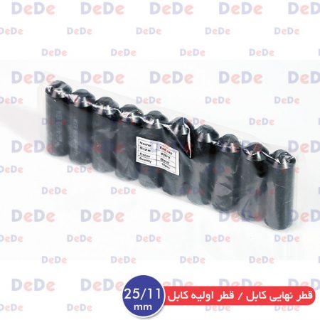 درپوش حرارتی ساده کابل اند کپ بسته 10 عددی ECN-025/11