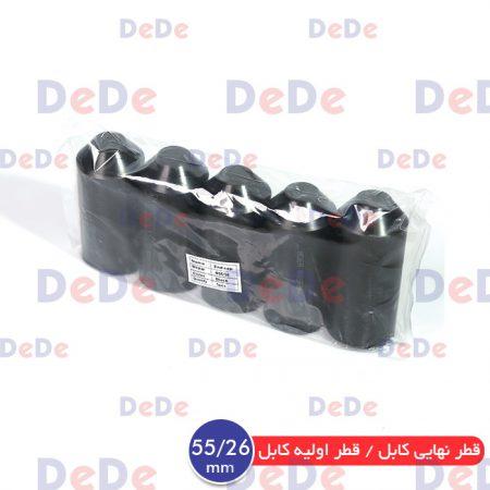 درپوش حرارتی ساده کابل اند کپ بسته 5 عددی ECN-055/26