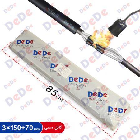 مفصل حرارتی فشار ضعیف DJH01-3150p-C