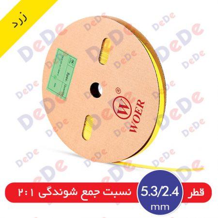 لیبل حرارتی 2.4-5.3 زرد woer