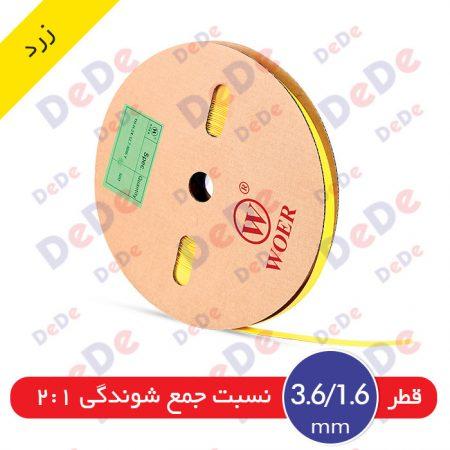 لیبل حرارتی 3.6-1.6 زرد woer