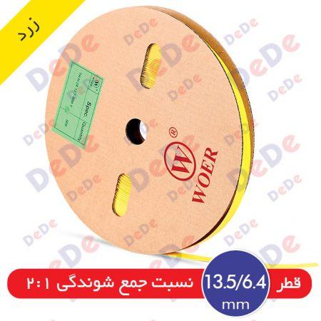 لیبل حرارتی 6.4-13.5 زرد woer