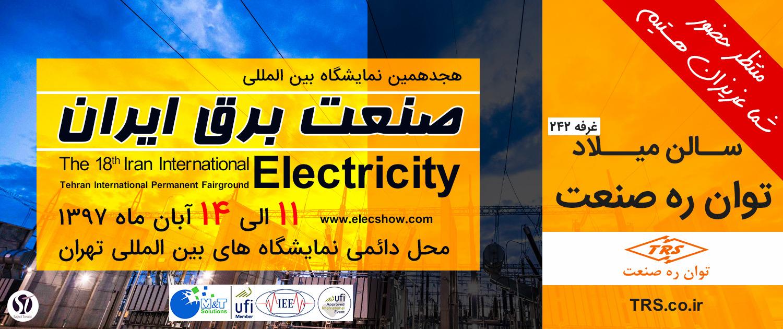 نمایشگاه صنعت برق تهران 1397