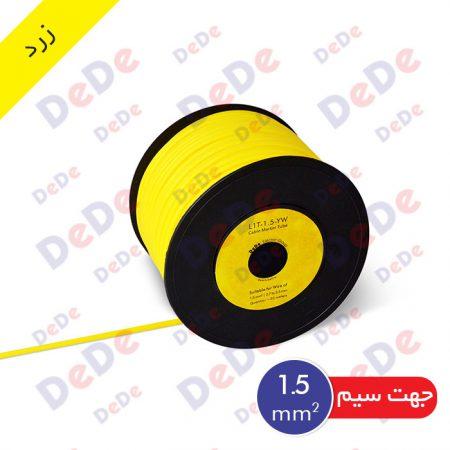 لیبل رولی ساده زرد 1.5