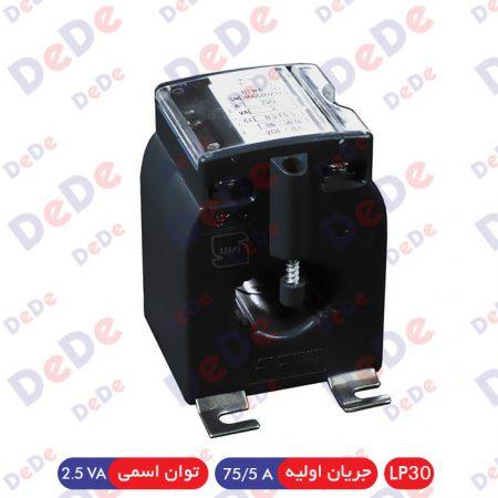 ترانس اندازه گیری جریان LP30 - جریان اولیه 75/5 (2.5VA)