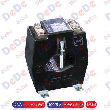 ترانس اندازه گیری جریان LP40 - جریان اولیه 400/5 (5VA)