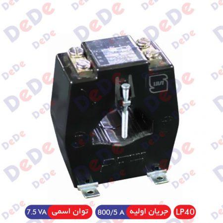 ترانس اندازه گیری جریان LP40 - جریان اولیه 800/5 (7.5VA)