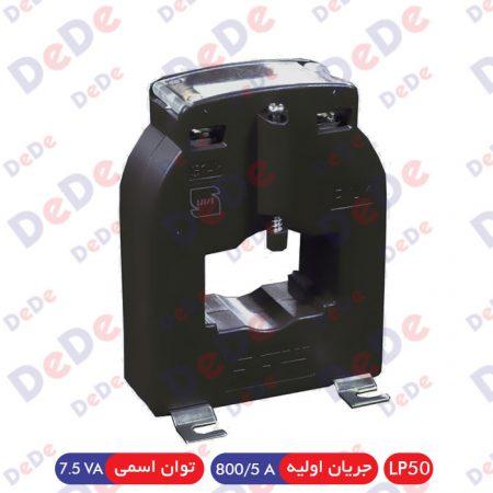 ترانس اندازه گیری جریان LP50 - جریان اولیه 800/5 (7.5VA)